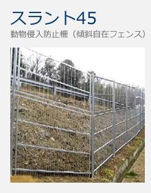 スラント45動物侵入防止柵(傾斜自在フェンス)