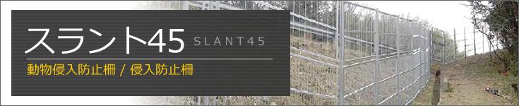 スラント45 動物侵入防止柵