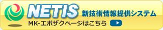 NETIS新技術情報提供システム  MK-エポザクページはこちら