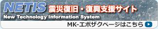 NETIS震災復旧・復興支援サイト MK-エポザクページはこちら