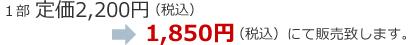 1部定価2200円(税込)のところ、1850円(税込)にて販売致します。